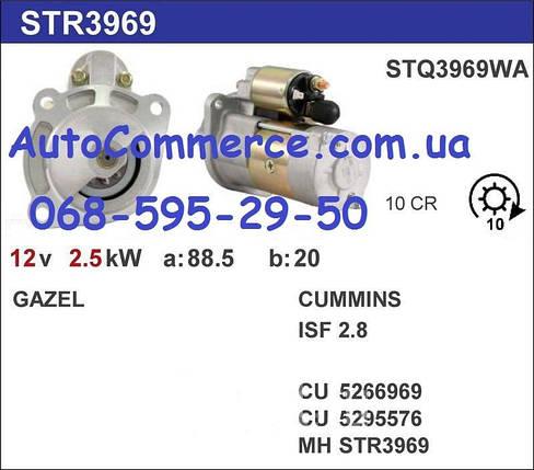 Стартер 5295576 FOTON 3302, ГАЗ 2705, ГАЗЕЛЬ NEXT Cummins ISF 2.8, фото 2