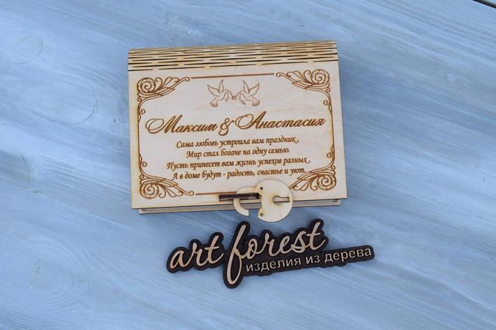 Свадебная шкатулка на подарок с пожеланием, фото 2