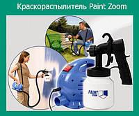 Paint Zoom профессиональный краскораспылитель!Лучший подарок