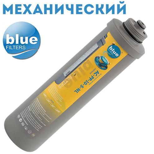 Механический картридж AC-PP-10-20-NL для фильтра Bluefilters New Line