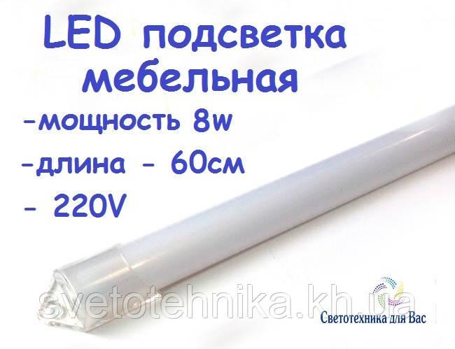 Светодиодная планка (линейка) СП60-М 220V 8W 60 см в пластиковом корпусе (матовый)