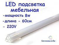 Светодиодная планка (линейка) СП60-М 220V 8W 60 см в пластиковом корпусе (матовый), фото 1