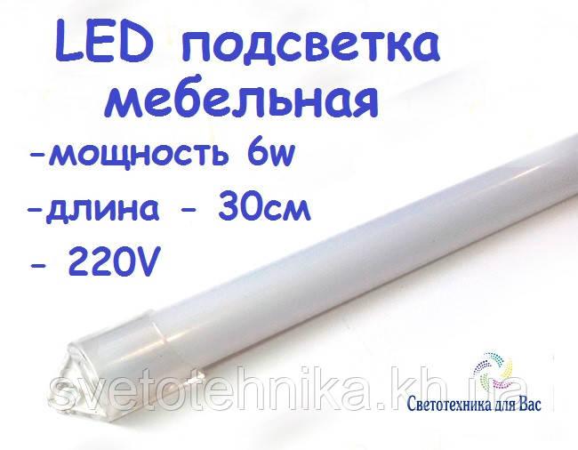 Светодиодная подсветка (планка) СП30-М 220V 6W 30 см