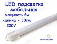 Светодиодная подсветка (планка) СП30-М 220V 6W 30 см, фото 1