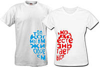 Парные футболки Жизнь со смыслом, фото 1