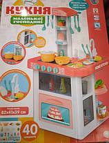 Игровой набор Детская Кухня 889-59-60 Розовый. 40 предметов. Из крана течет вода. Свет. Звук., фото 3