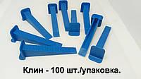Клин 100штук Mini СВП nV «клин для основы 1-2 мм»