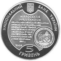 225 років Львівському національному медичному університету Срібна монета 5 гривень, фото 2