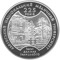 225 років Львівському національному медичному університету Срібна монета 5 гривень