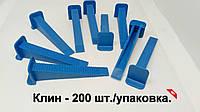Клин 200штук Mini СВП nV «клин для основы 1-2 мм»