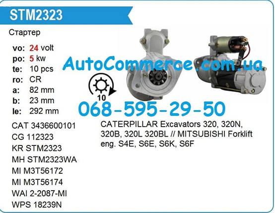Стартер 2-2087-MI погрузчик Mitsubishi Forklift FD20-FD70, экскаватор Caterpillar 320, фото 2
