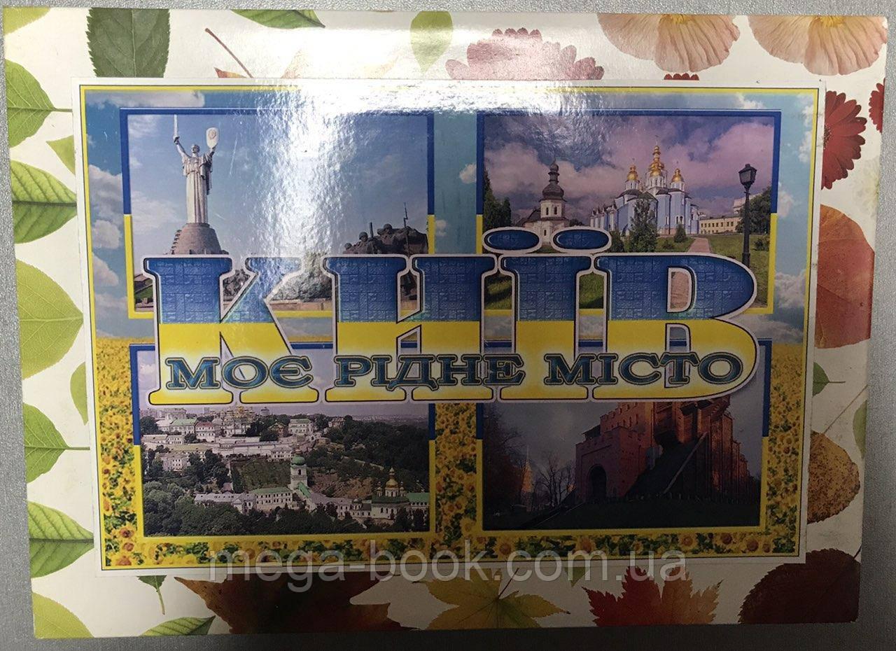 """Дидактична гра """"КИЇВ - моє рідне місто"""""""