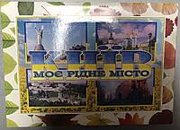 "Дидактична гра ""КИЇВ - моє рідне місто"", фото 1"