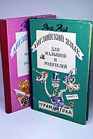 """Две книги: """"Английский язык для малышей и родителей"""", самоучитель для детей"""