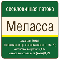 Продам мелассу свекловичную
