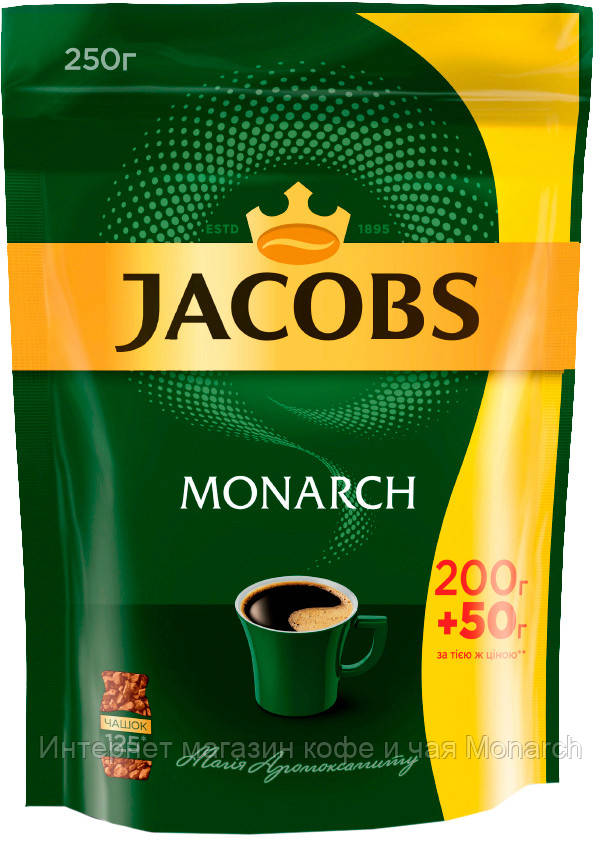 Кофе растворимый Jacobs Monarch 250г / Якобс Монарх 250г