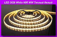 LED 3528 White 60R WW Теплый белый,Светодиодная лента!Опт