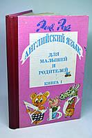 """Книга: """"Английский язык для малышей и родителей"""", самоучитель для детей"""