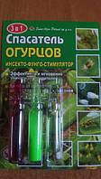 Спасатель огурцов 3в1 инсекто-фунго-стимулятор , фото 1