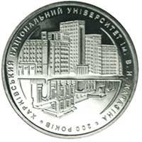 200 років Харківському університету Срібна монета 5 гривень