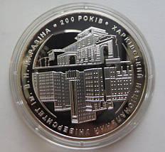 200 років Харківському університету Срібна монета 5 гривень, фото 3