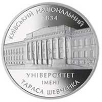 170 рокiв Київському національному унiверситету Срібна монета 5 гривень