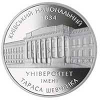 170 рокiв Київському національному унiверситету Срібна монета 5 гривень, фото 2