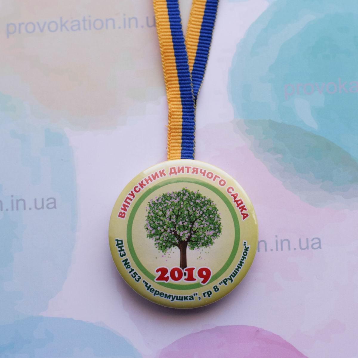 Медаль для выпускника детского сада Черемушка, 58мм