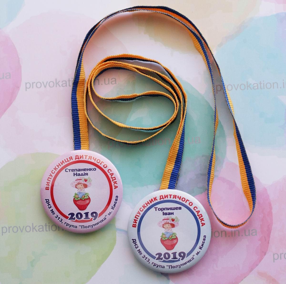 Медали для выпускников детского сада Клубничка, 58мм