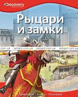 Рыцари и замки <<Discovery Education>>