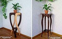 Деревянные подставки для цветов - от Производителя.