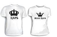 Парные футболки Царь и Жена царя, фото 1