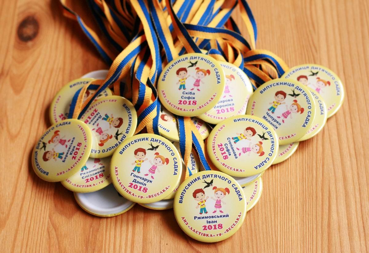 Медали для выпускников детского сада с картинками, 58мм