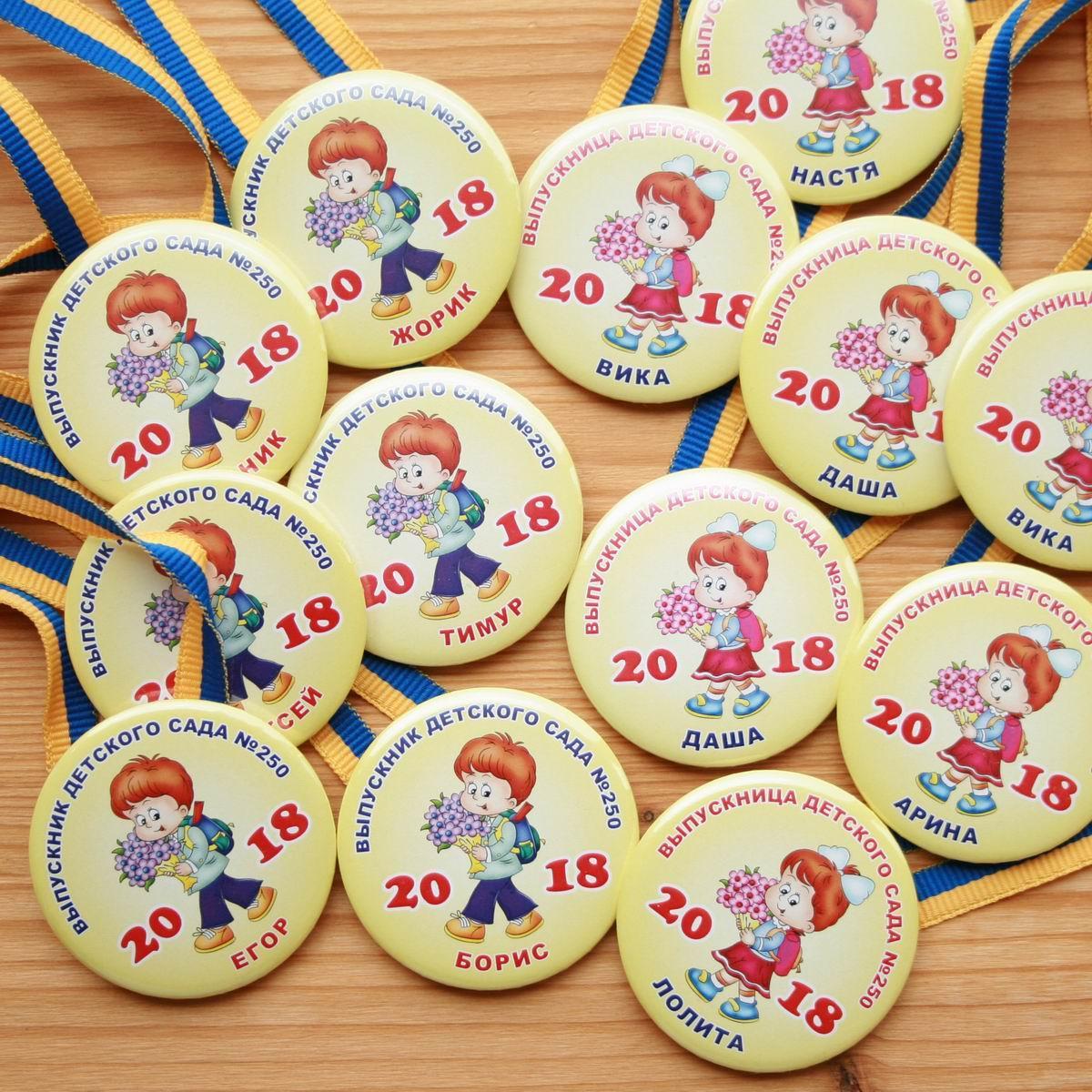 Медали на выпускной в детском саду Выпускник с цветами, 58мм