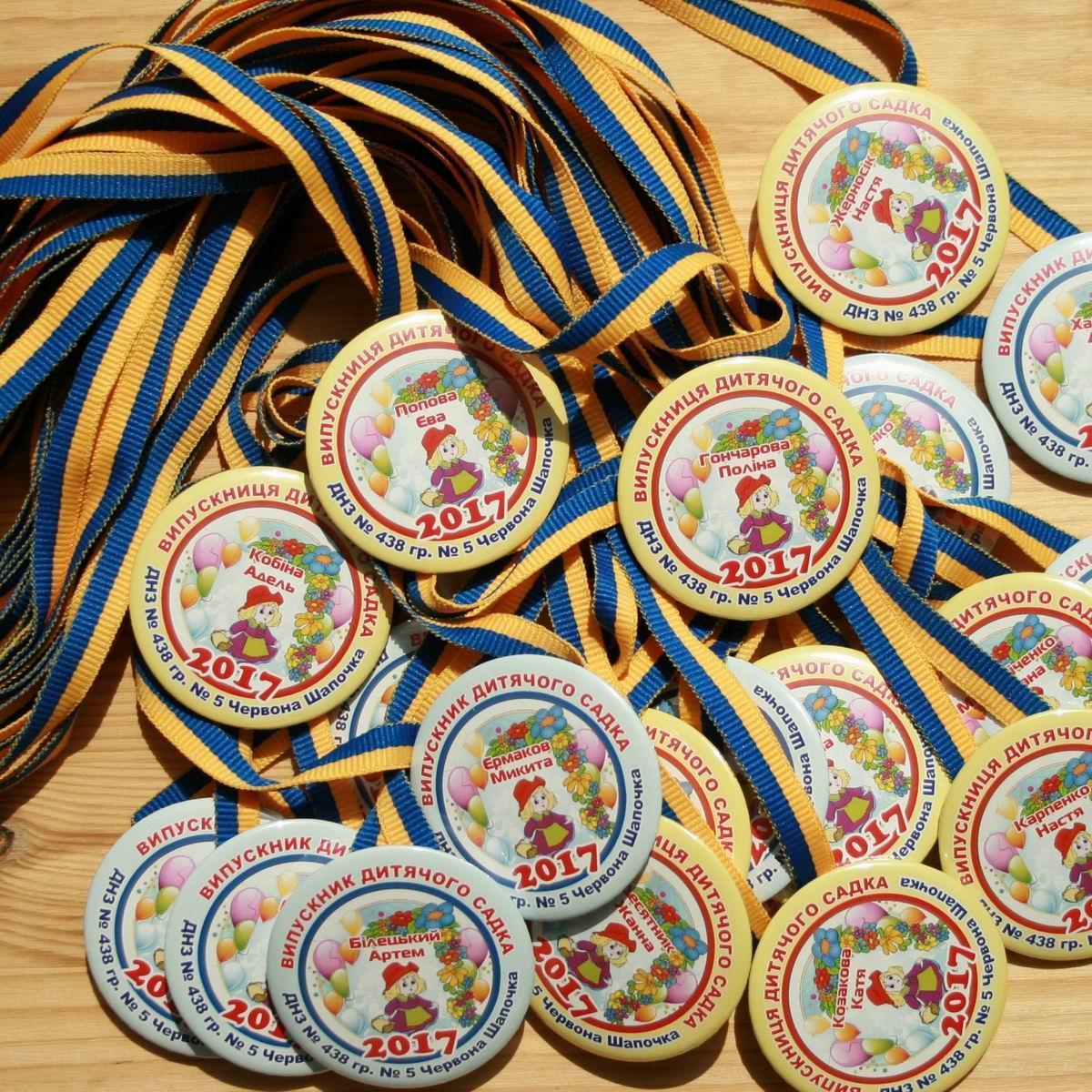 Медали на выпускной в детском саду Намистинка, 58мм