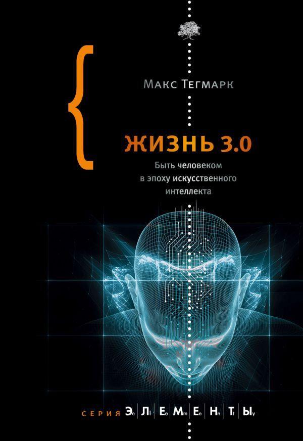 Тегмарк М. Жизнь 3.0