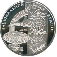 125 років Національному технічному університету `Харківський політехнічний інститут срібна монета, фото 2