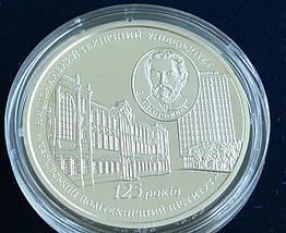 125 років Національному технічному університету `Харківський політехнічний інститут срібна монета, фото 3