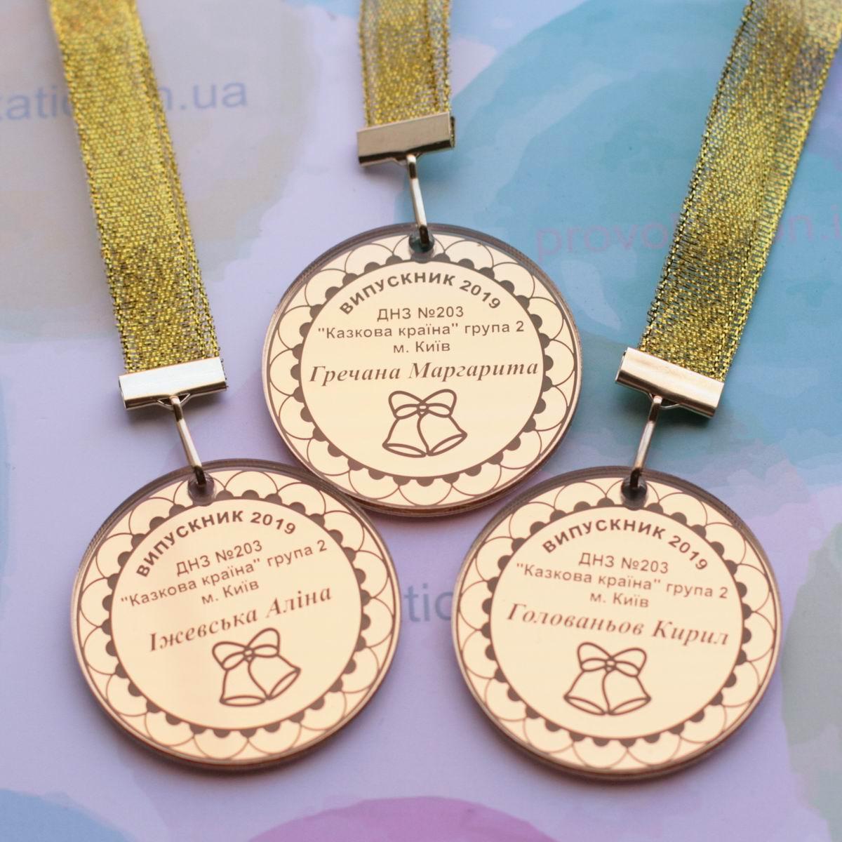 Медаль выпускникам детского сада с картинками