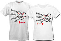 Парные футболки В моём сердце только Он/Она