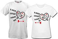 Парные футболки В моём сердце только Он/Она, фото 1