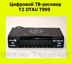 Цифровой ТВ-ресивер T2 OTAU T999