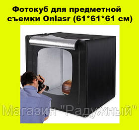 Фотокуб для предметной съемки Onlasr (61*61*61 см)