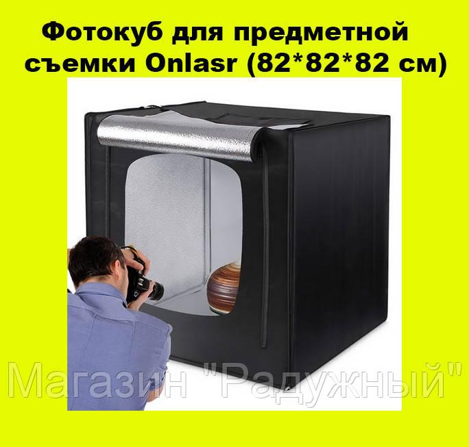 Фотокуб для предметной съемки Onlasr (82*82*82 см)