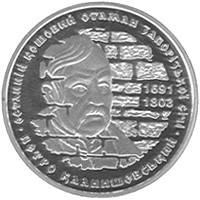 Петро Калнишевський Срібна монета 10 гривень  унція срібла 31,1 грам