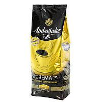 Кофе в зернах Ambassador Crema 1 кг.