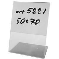 Пластиковый ценникодержатель 50х70 мм
