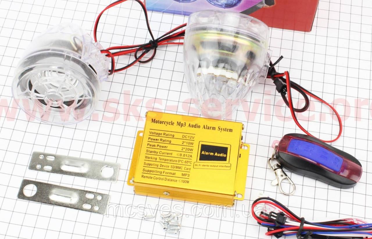 АУДИО-блок (МРЗ-USB/SD, пультДУ, сигнализация) + колонки 2шт (прозрачные)