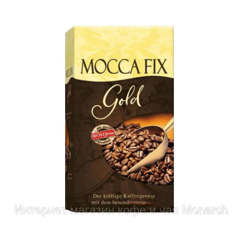 Кофе молотый MOCCA FIX Gold 500г