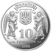 Хрещення Русі Срібна монета 10 гривень унція срібла 31,1 грам, фото 2